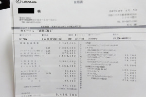 RX450h見積り